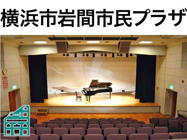 横浜市岩間市民プラザ ホール座...