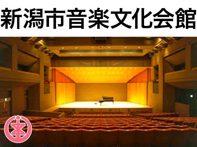 新潟市音楽文化会館 ホール座席...