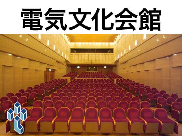 電気文化会館 ザ・コンサートホ...