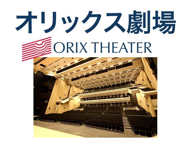 オリックス 劇場 座席 表