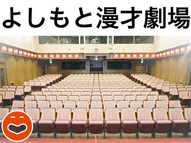 よしもと 漫才 劇場 座席