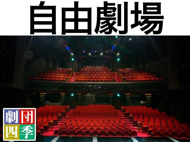 JR東日本アートセンター自由劇場...