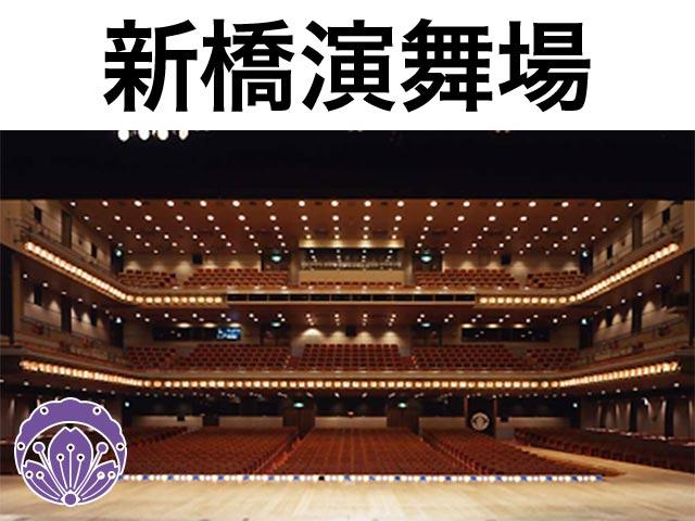 場 新橋 演舞