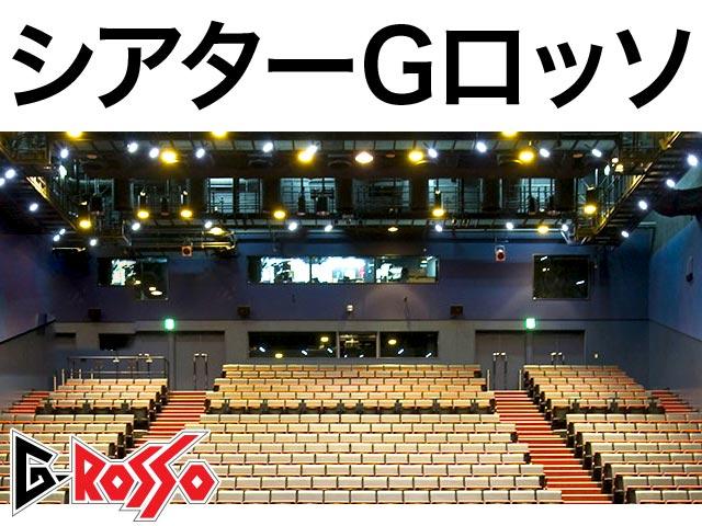 シアターGロッソ 劇場座席表(76...