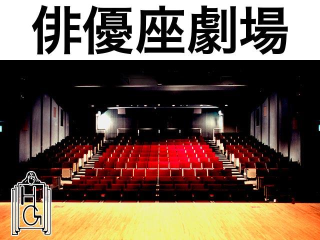 俳優座劇場 劇場座席表 (300人) - MDATA