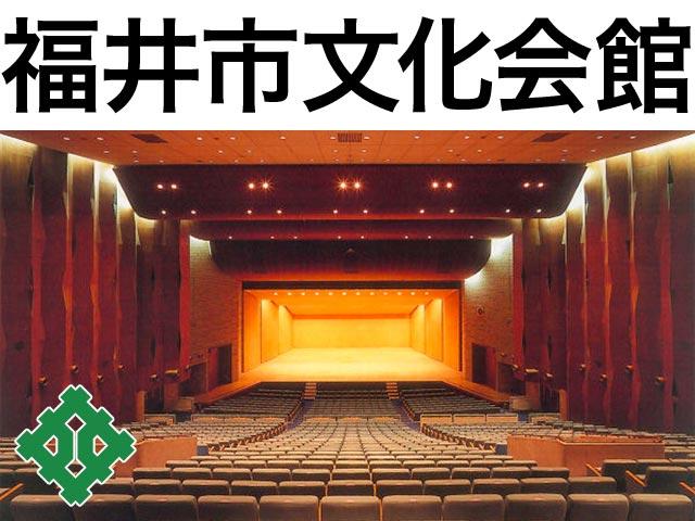 福井市文化会館 ホール座席表(1...
