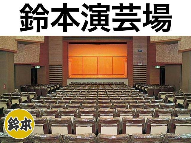 鈴本 演芸 場