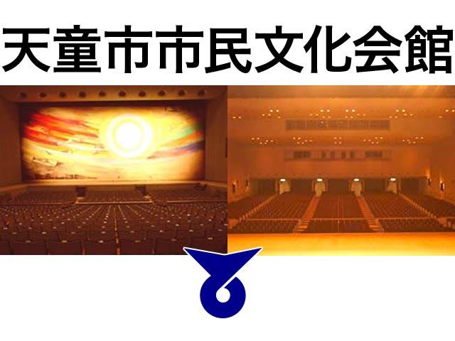 天童市市民文化会館 大ホール座席表 (1,110人) - MDATA
