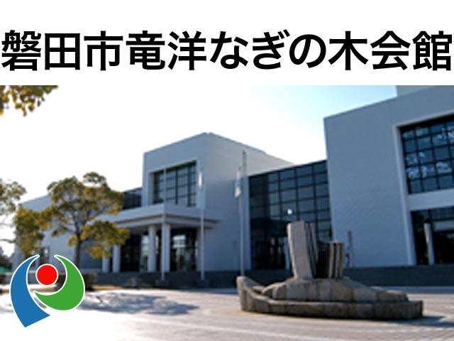 磐田市竜洋なぎの木会館 大ホー...