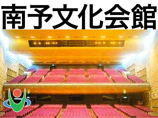 南予文化会館 大ホール座席表(1...