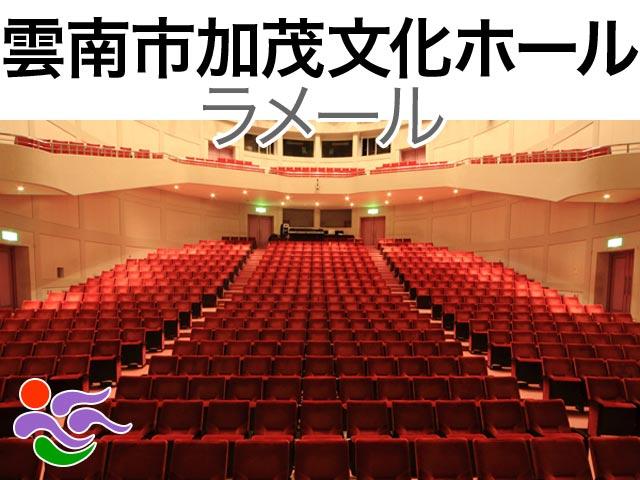 雲南市加茂文化ホール ラメール ...