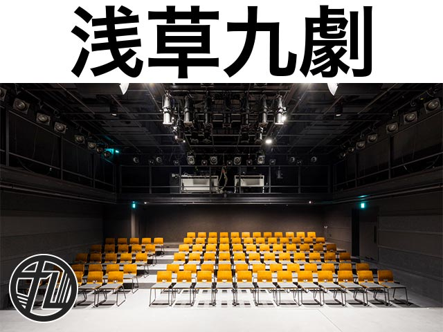 浅草九劇 劇場座席表 (96人) - MDATA