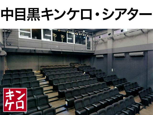 中目黒キンケロ・シアター 劇場...