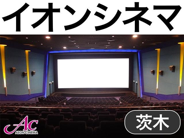 イオン 茨木 映画