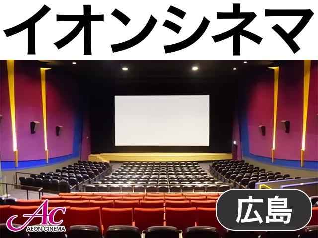 広島 イオン シネマ
