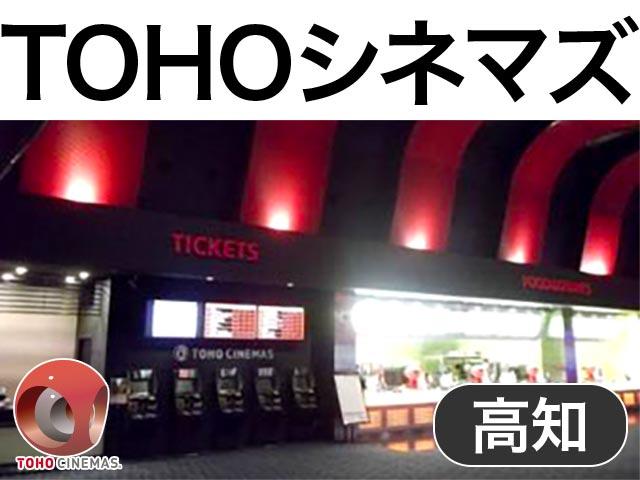 高知 東宝 シネマズ TOHOシネマズ・高知(高知市秦南町) エキテン
