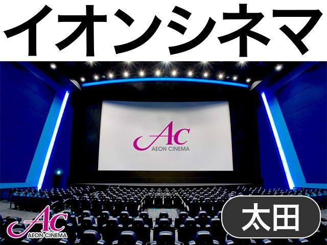 太田 イオン 映画