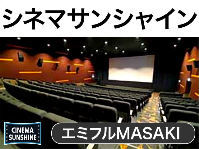 エミフル マサキ 映画