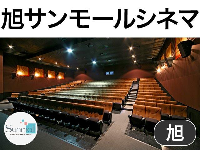 モール シネマ サン Sunmall Cinema