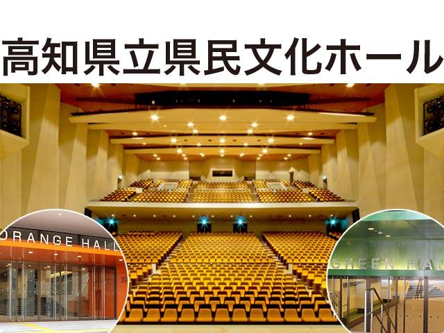 県立 ホール 文化 高知 県民 7/19(日) 18:00
