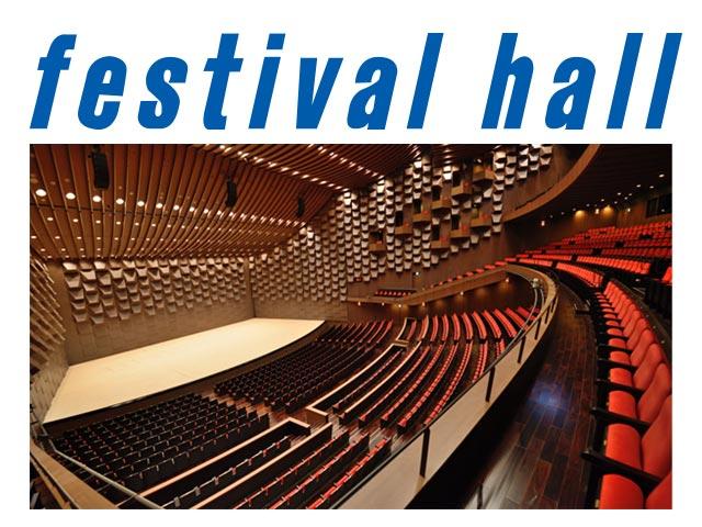 フェスティバル ホール 座席