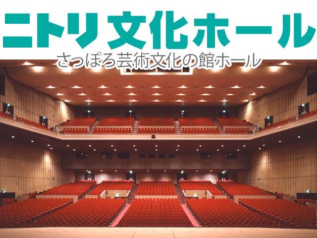 ニトリ文化ホール ホール座席表...