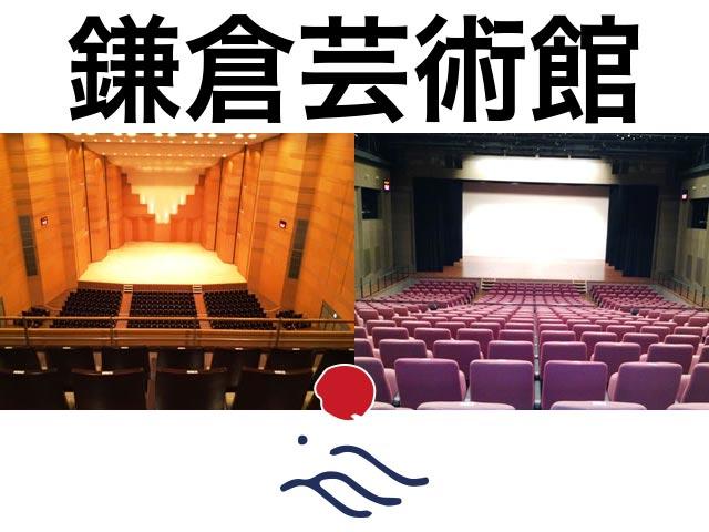 芸術 館 鎌倉
