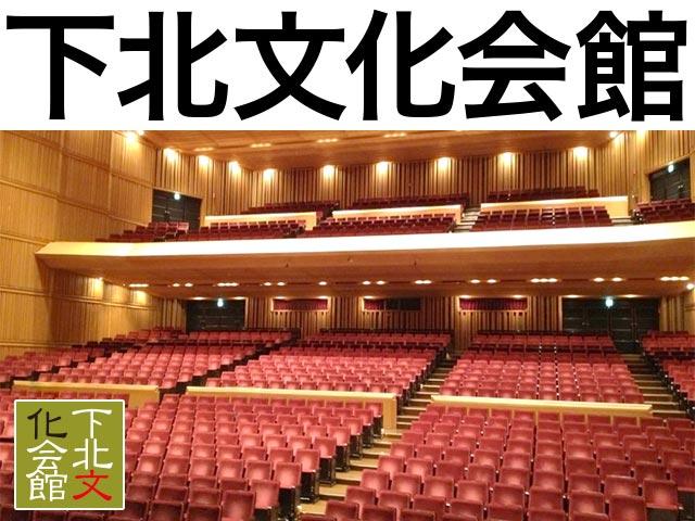 下北文化会館 大ホール座席表(1...