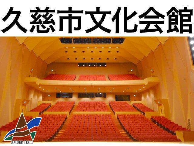 久慈市文化会館 アンバーホール ...