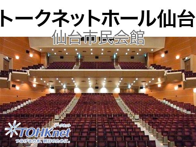 トークネットホール仙台(仙台市...