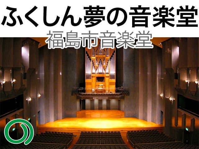 福島市音楽堂 大ホール座席表(1...