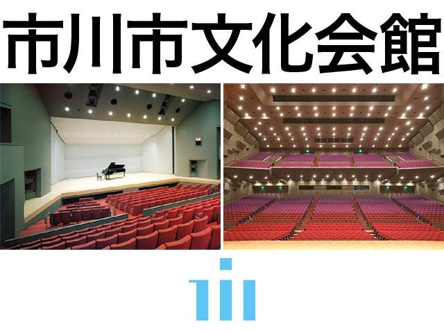市川市文化会館 大ホール座席表...