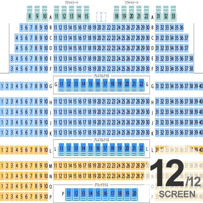 グランドシネマサンシャイン シアター座席表 544人 Mdata